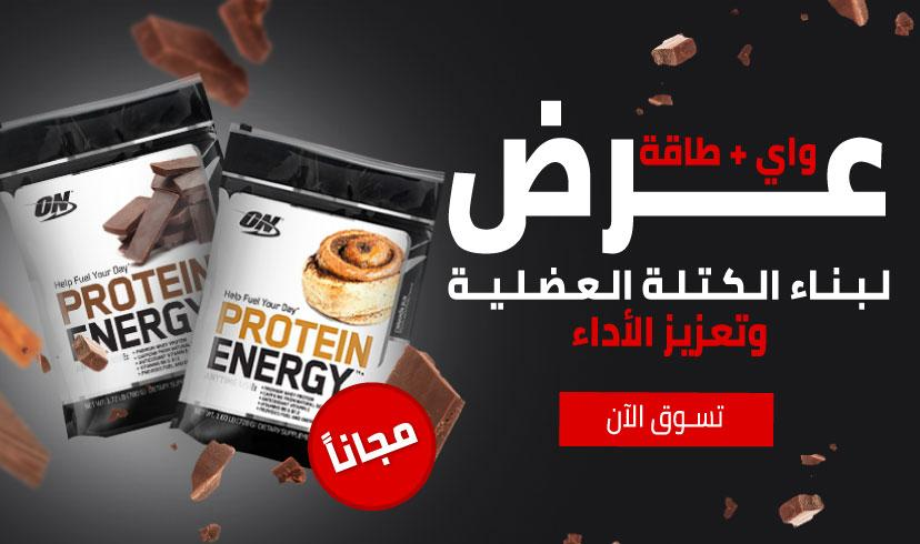 ON Nutrition Protein Energy