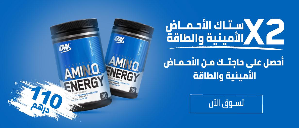 Amino Energy Stack - UAE - AR