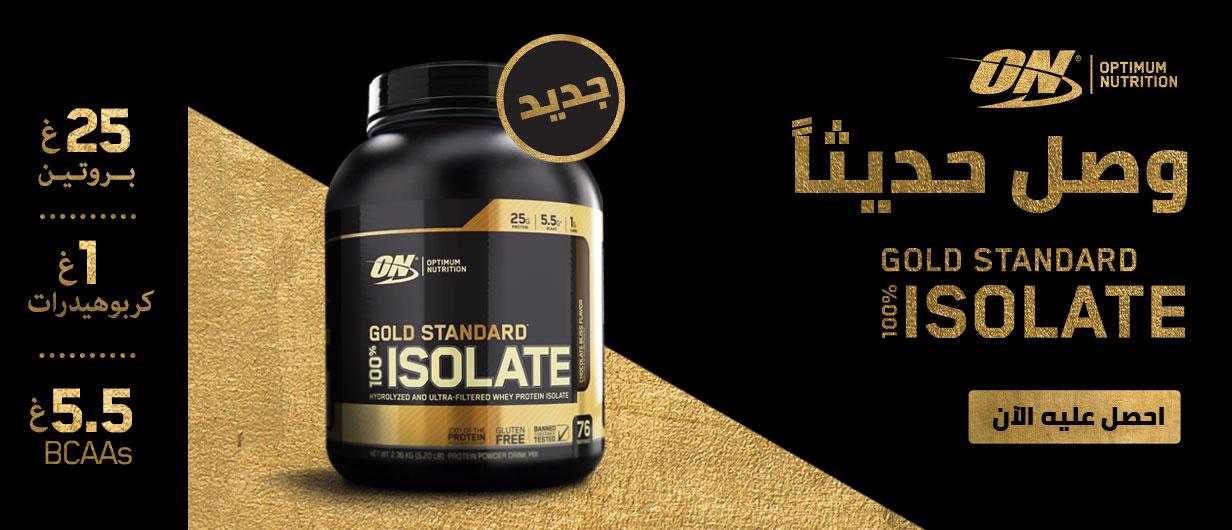 Gold Standard 100% Isolate Protein Whey - AR